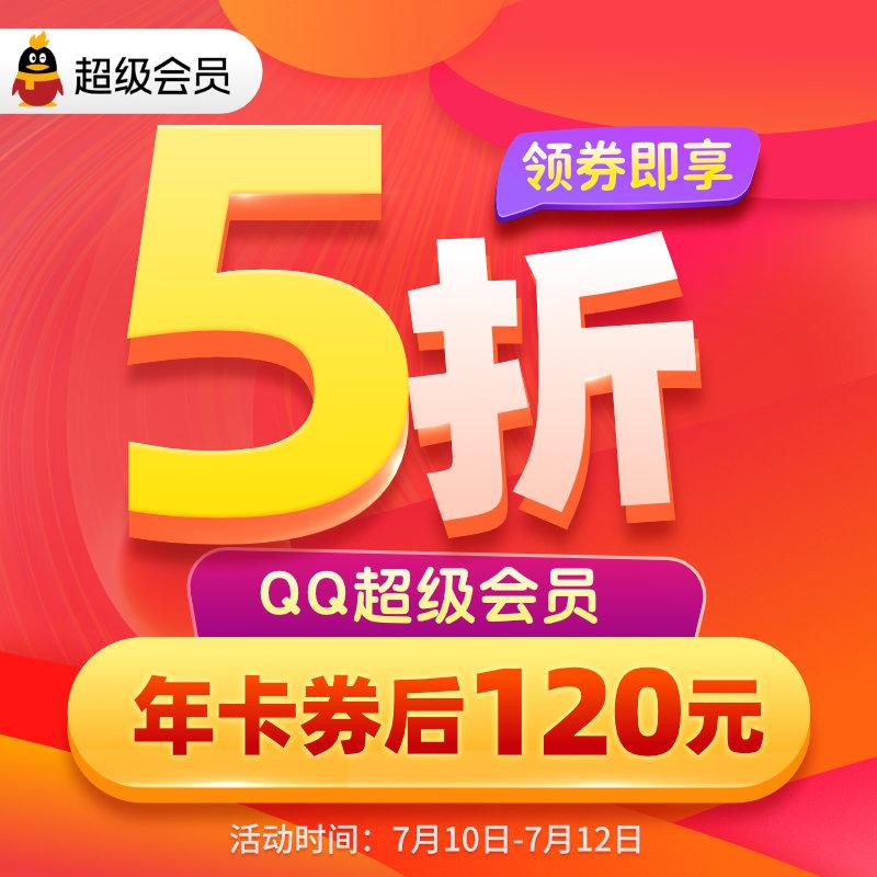 【领券5折】腾讯QQ超级会员12个月1年年费QQSVIP年卡 自动充值