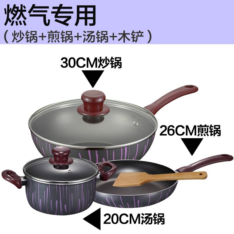 【爱仕达】不粘锅具套装组合(炒锅、汤锅、煎锅三件)劵后 139元包邮0点开始