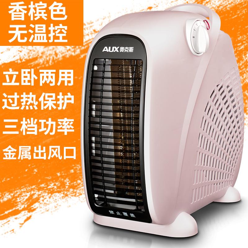 AUX/奥克斯 家用 电暖器 39.9元包邮