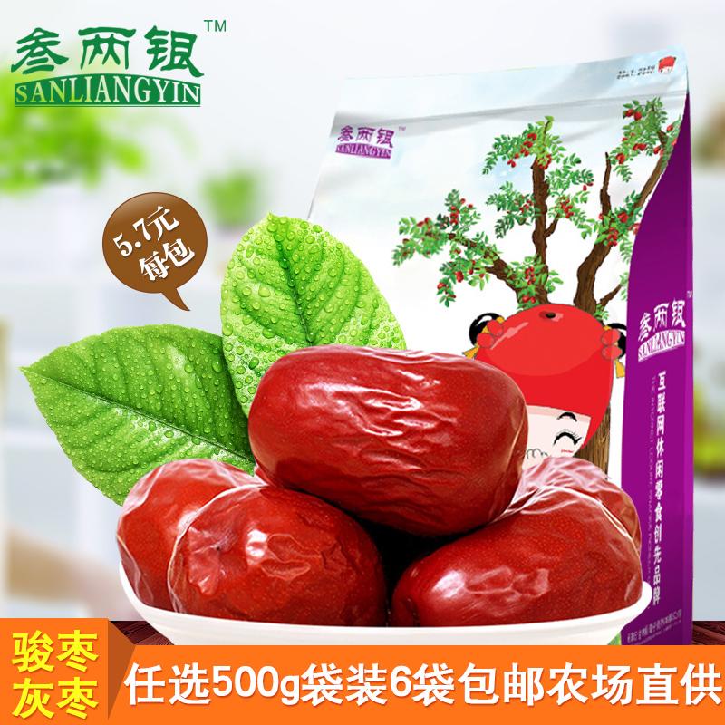 叁两银 新疆骏枣红枣500g,5.7元一斤(拍5份包邮)