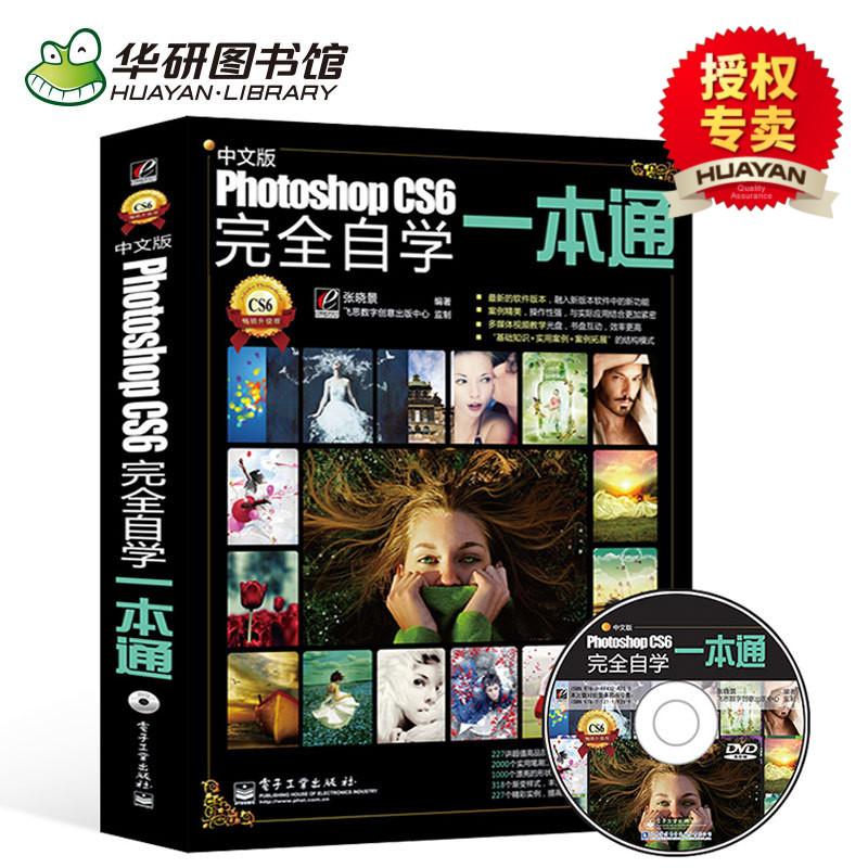 中文版《Photoshop CS6 完全自学一本通》 39.8元包邮