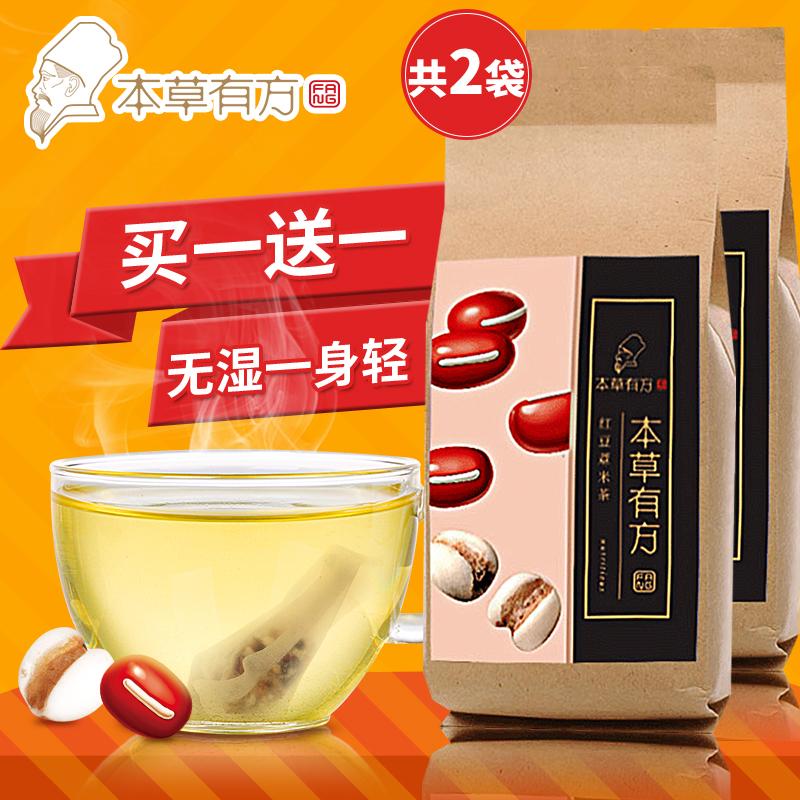 本草有方【去湿气】红豆薏仁茶2袋480g券后9.9元包邮