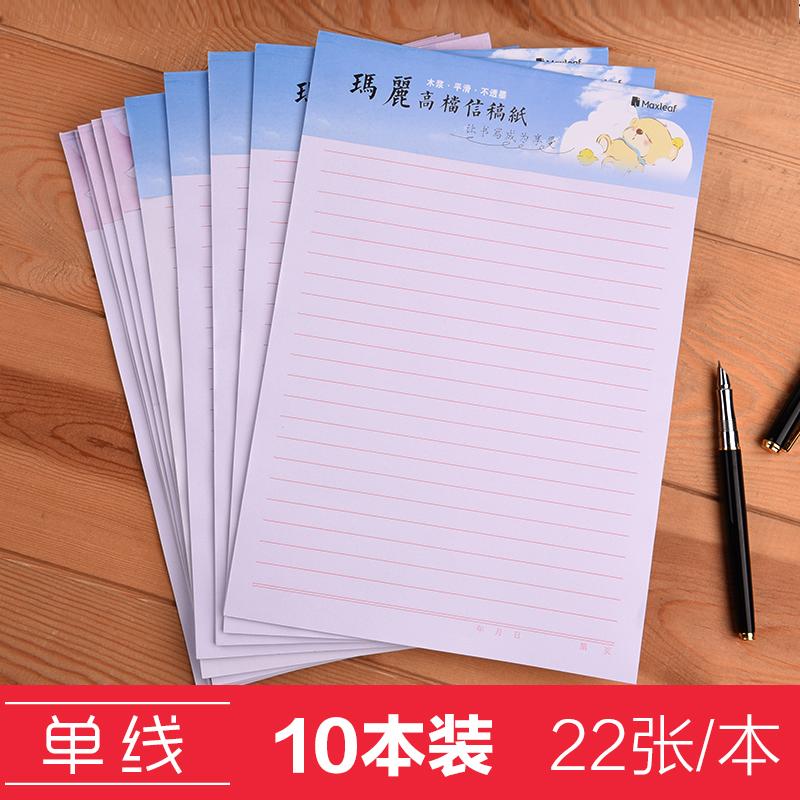 天猫商城 白菜商品汇总(玛丽 方格草稿纸 200页*10本 5.5元包邮)