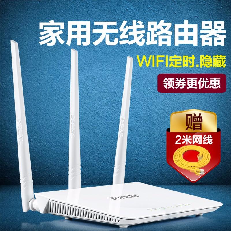 腾达F3光纤无线路由器穿墙王券后54.9元包邮