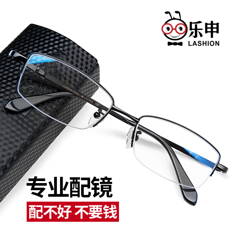 【lashion】商务超轻带镜片眼镜,券后79元包邮