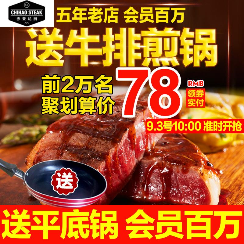 赤豪澳洲家庭牛排套餐10单片,券后78元包邮,送煎锅