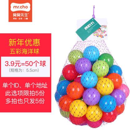 天猫商城 白菜商品汇总(五彩环保海洋球50个 3.9元包邮)
