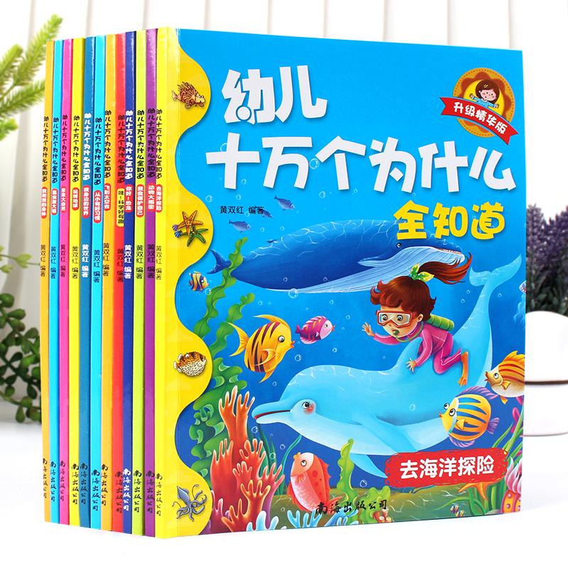 幼儿版《十万个为什么》早教书 12册 14.8元包邮