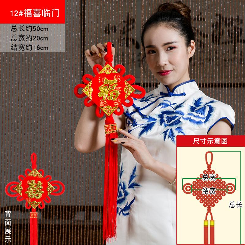福字喜字中国结挂件装饰品券后5.1元包邮