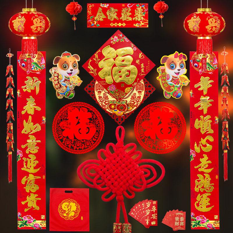 2018年春节对联红包福字( 经济大礼包)券后+拍下3.9元包邮