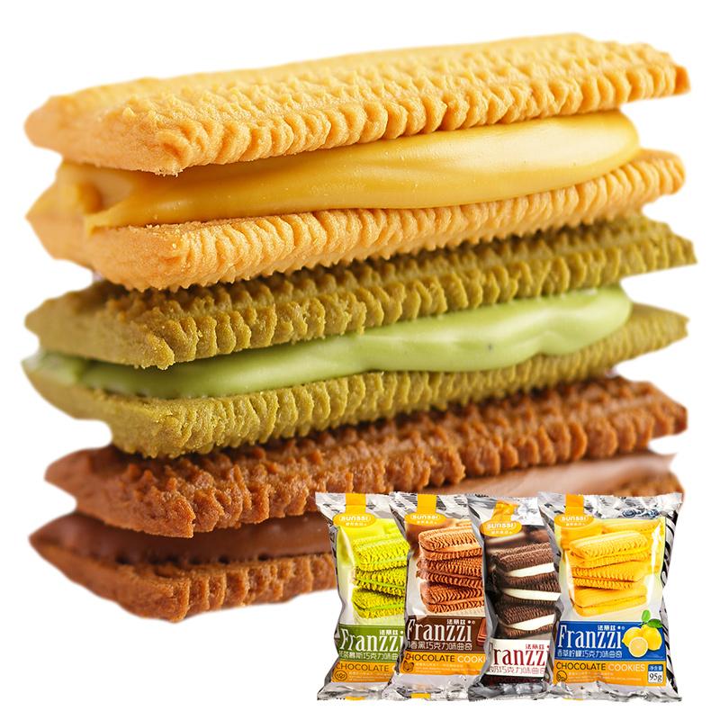法丽兹 夹心 曲奇饼干组合 95g*4包 19.9元包邮