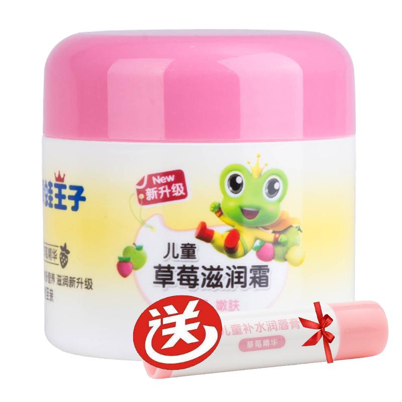 青蛙王子 儿童 滋润面霜50g+保湿润唇膏 13.9元包邮