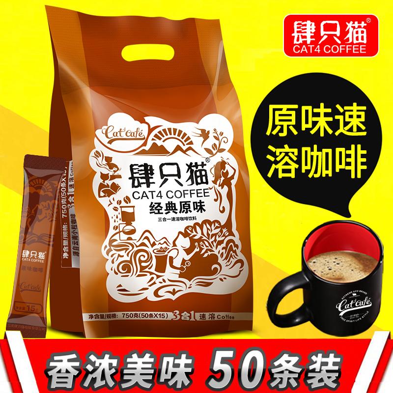 肆只猫原味三合一速溶咖啡粉50条750g,券后14.9元包邮