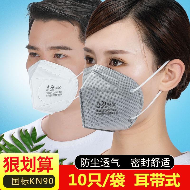 现货防尘口罩一次性男女KN90防粉尘透气口鼻罩易呼吸口罩防护用品