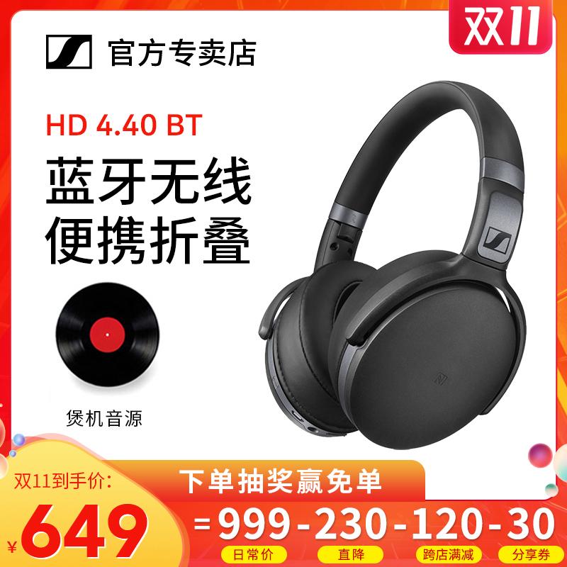 SENNHEISER/森海塞尔 HD4.40BT WIRELESS无线蓝牙折叠头戴式耳机
