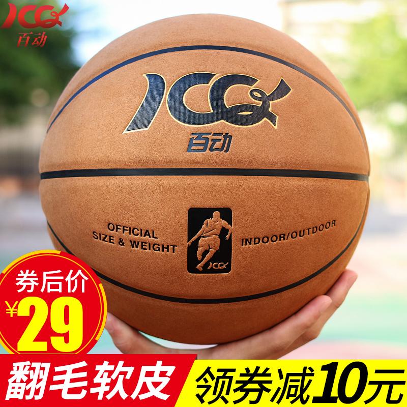 百动室内外篮球(第5~7款)券后9.9元起包邮