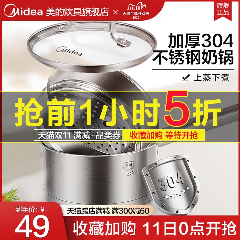 美的奶锅304不锈钢婴儿宝宝辅食锅泡面锅小汤锅电磁炉燃气灶通用