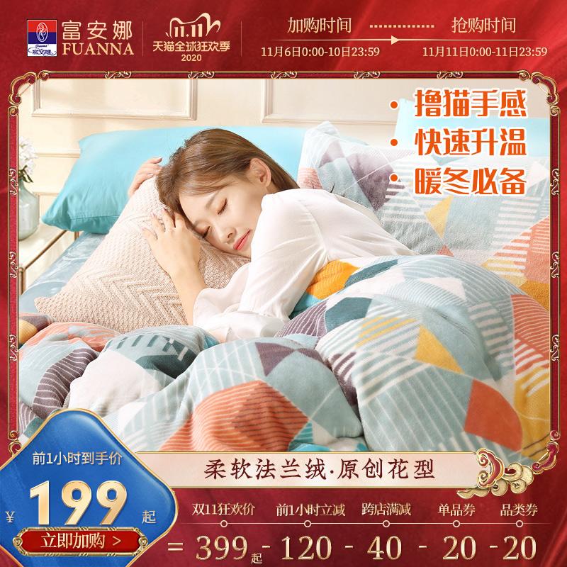 富安娜出品床上用品法兰绒三件套床单被套加厚绒冬季珊瑚绒四件套