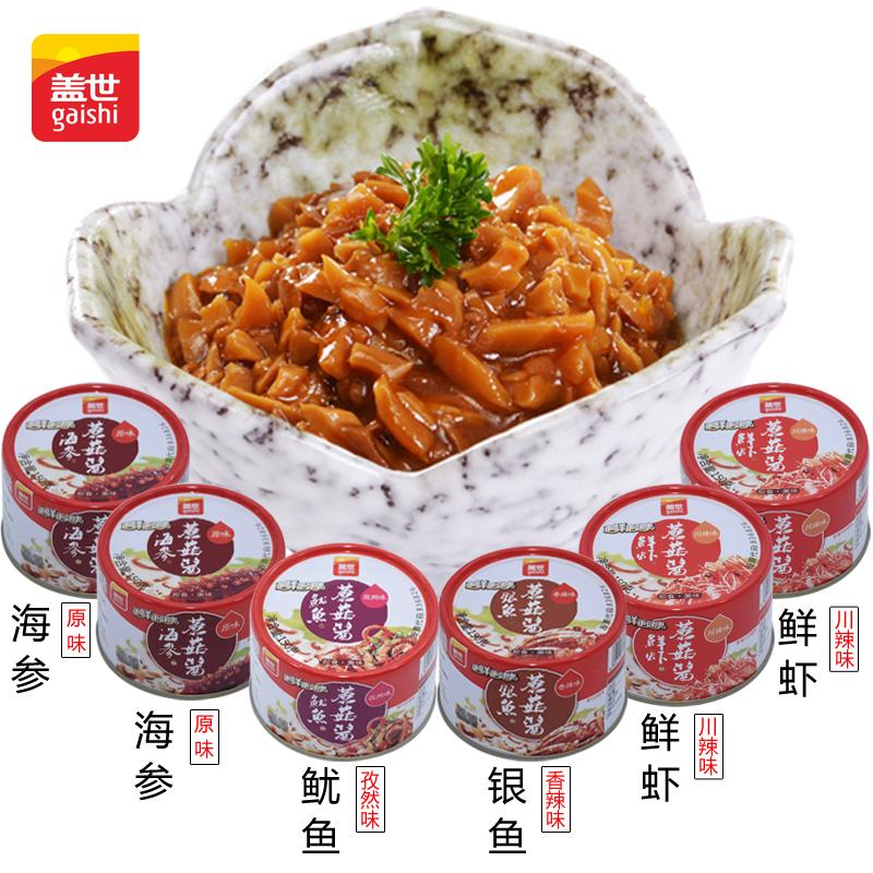 盖世 海鲜蘑菇酱 150g*6瓶 大连特产 24.9元包邮