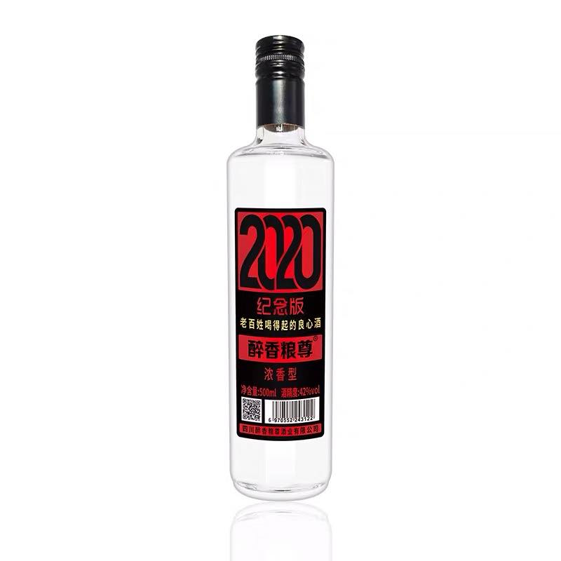 白酒浓香型42度500ml醉香粮尊2020特价网红款