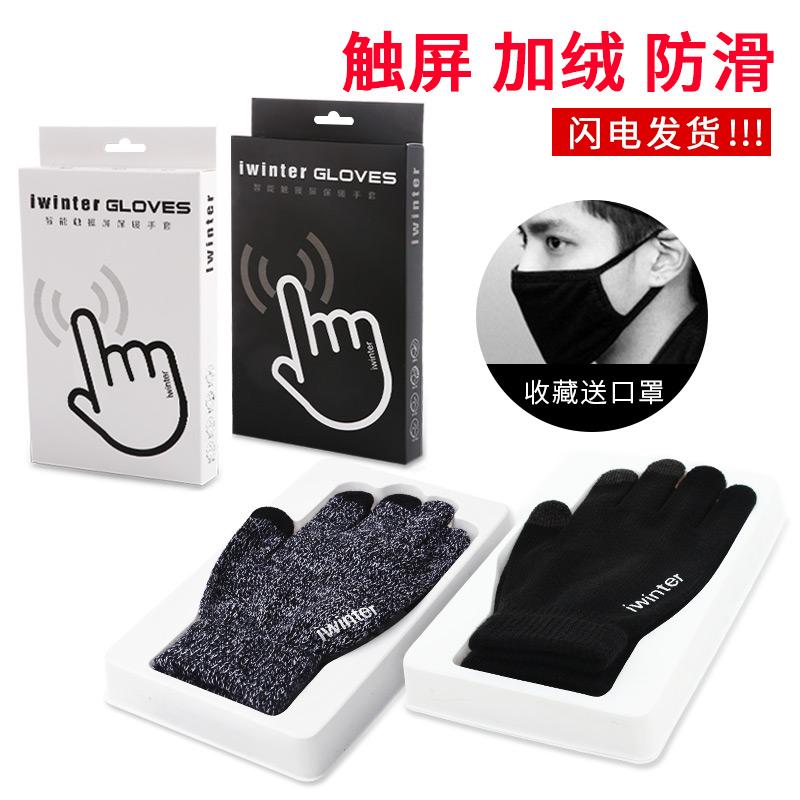 触屏加绒保暖手套【送口罩】券后9.9元包邮