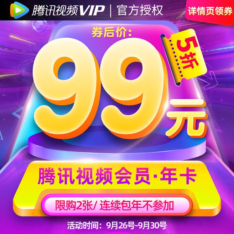 【券后99】腾讯视频VIP会员12个月年卡好莱坞vip视屏会员一年直充