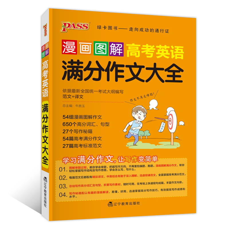 高中素材书籍《高考英语作文》 8.8元包邮