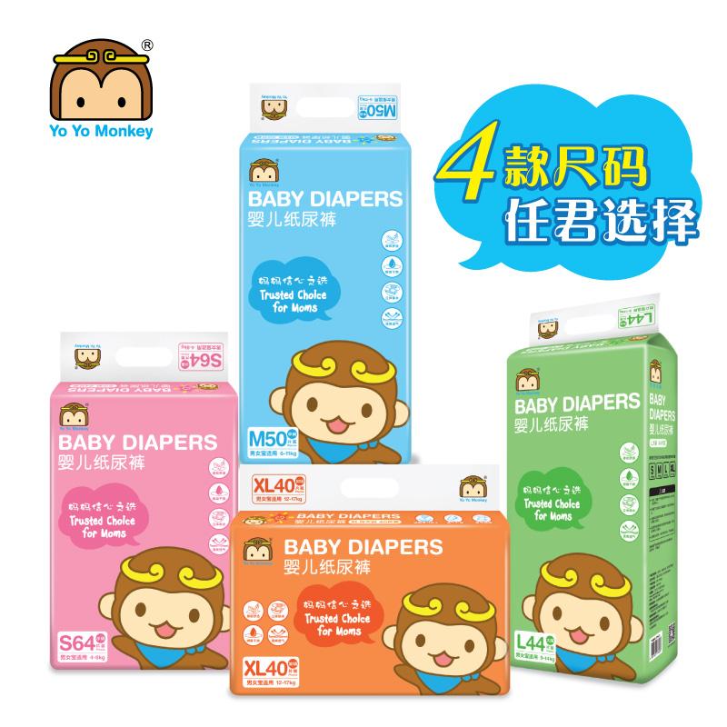 优优马骝 婴儿 干爽纸尿裤 64片 68元包邮