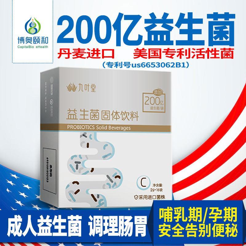 博奥颐和200亿活性益生菌粉16袋,券后38元包邮