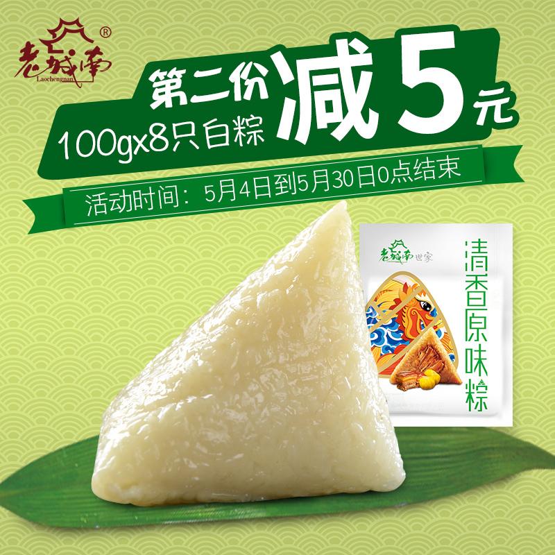 城南旗舰店清香糯米原味粽100g*8只,券后14.9元