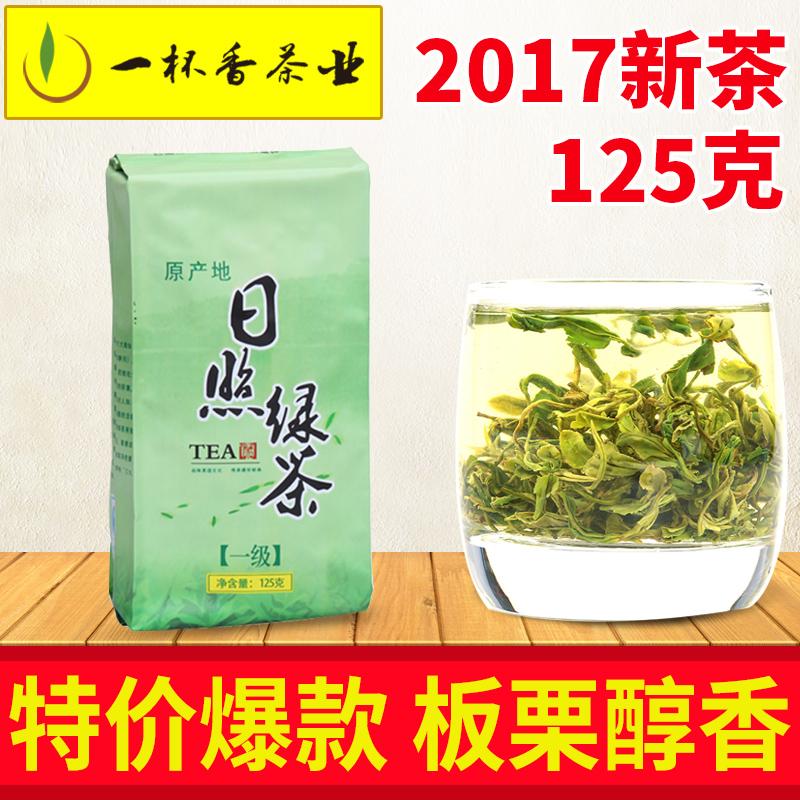 一杯香2017新茶日照绿茶125g,券后5.9元包邮