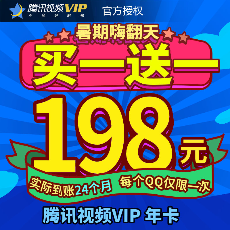最新的騰訊視頻VIP買一送一活動 開通兩年只需198Q幣圖片