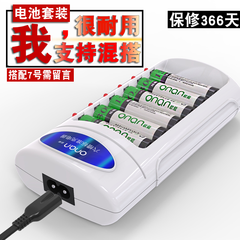 欧能 电池充电器+6节充电电池,券后14.9元包邮