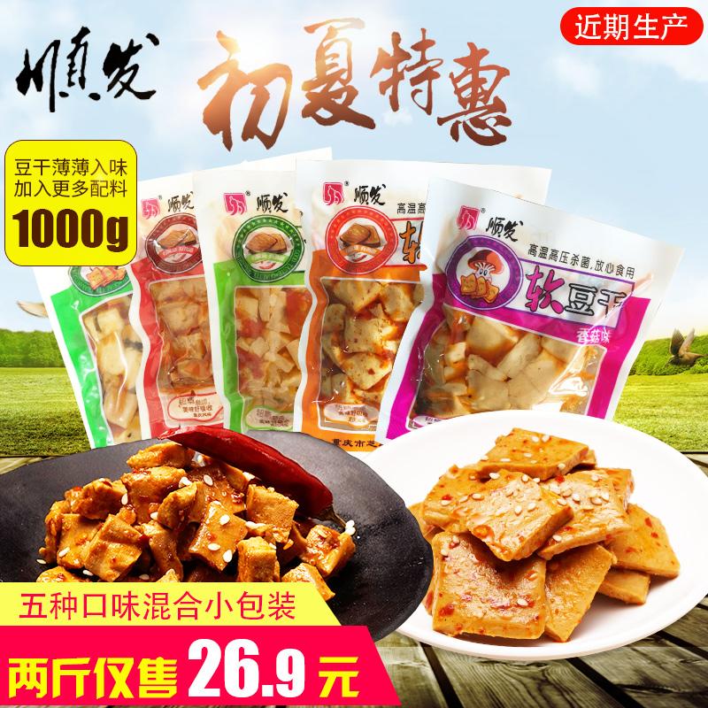 顺发多口味豆腐干1000g小包装,券后16.9元包邮