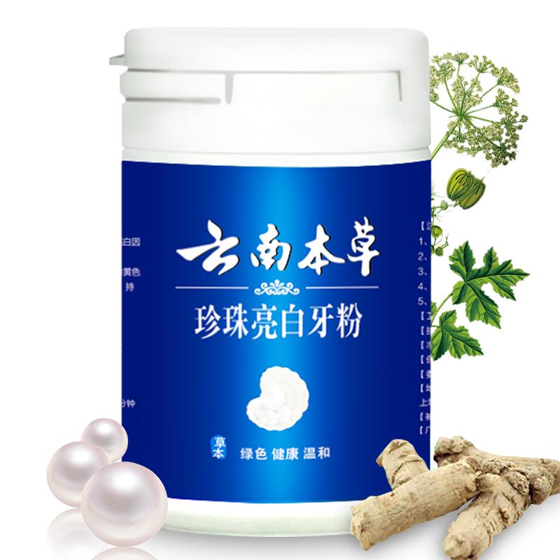 天猫商城 白菜商品汇总(云南本草牙粉 50g 6.8元包邮)