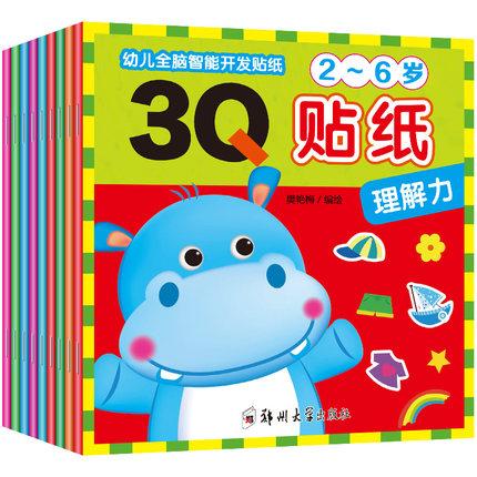 全脑开发贴贴画儿童粘贴纸书9册-唐诗 童话 贴纸 儿童书籍
