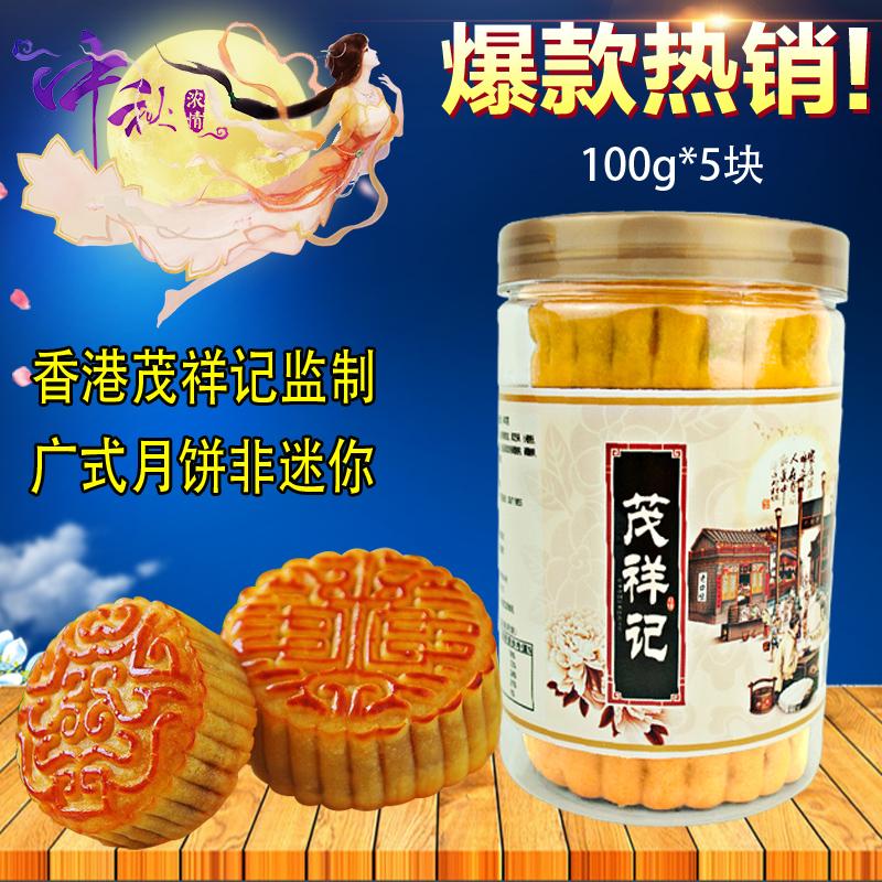 茂祥记中秋广式月饼500g罐装,券后9.9元包邮