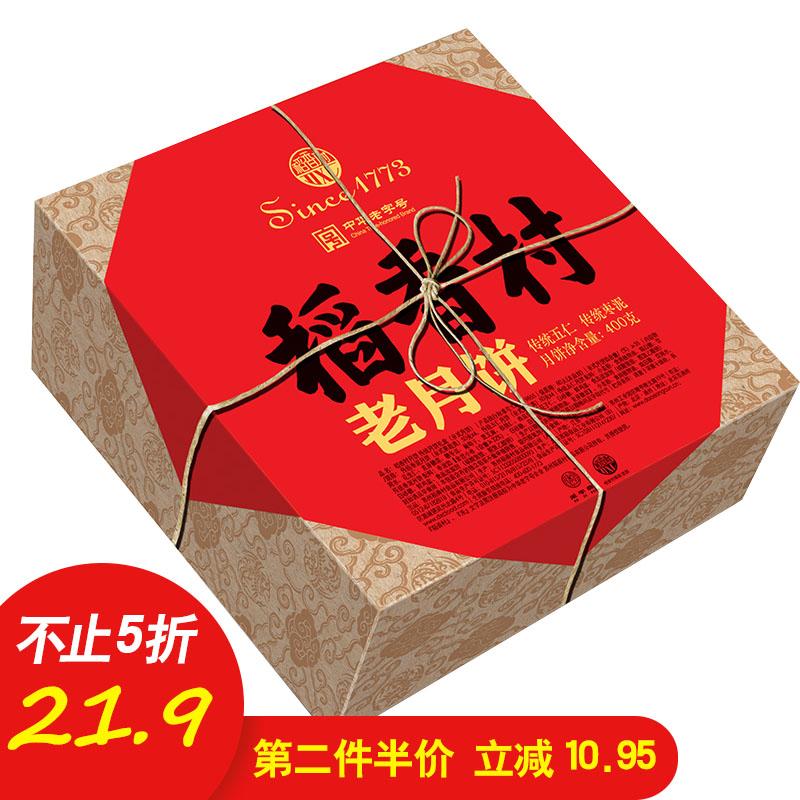 稻香村京味老式月饼礼盒装400G,券后11.9元包邮,第2份半价