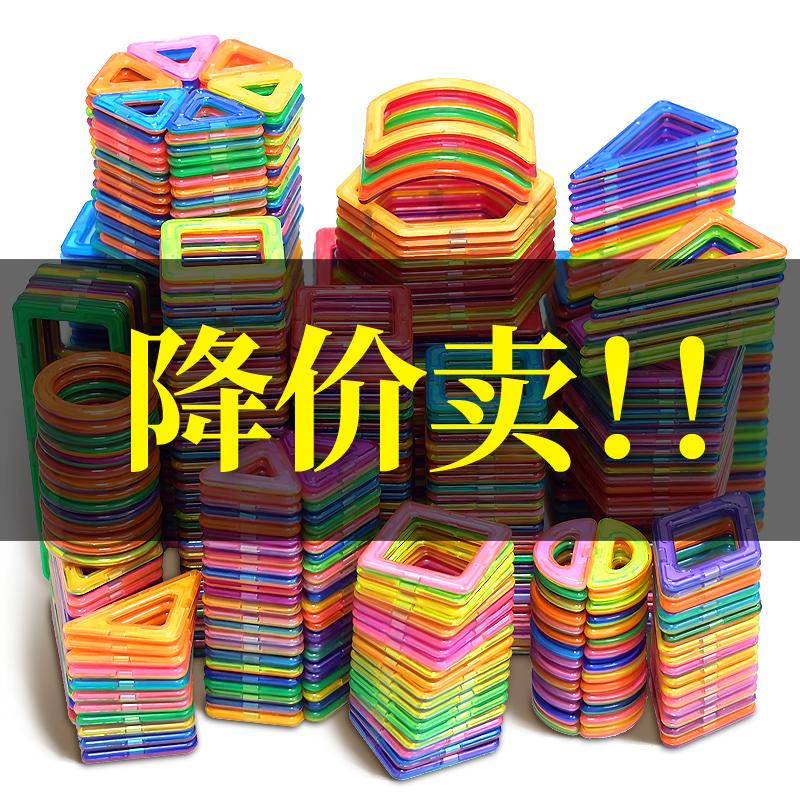 磁力片积木儿童吸铁石玩具磁铁3-8周岁