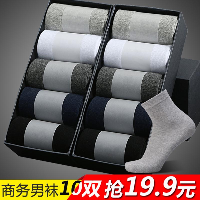 男士纯棉袜防臭袜十双,券后16.9元包邮