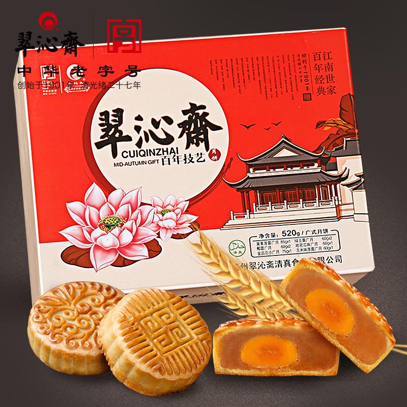 翠沁斋 中秋月饼6味8饼520g礼盒装,券后12.9元包邮