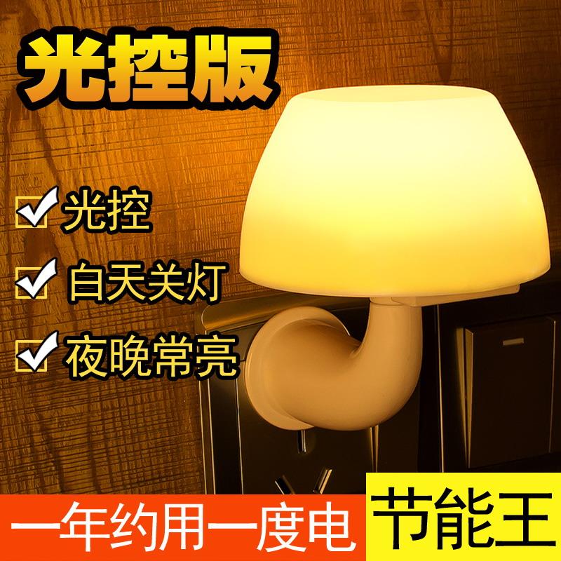银之优品 LED插电光控 节能小夜灯 8.8元包邮