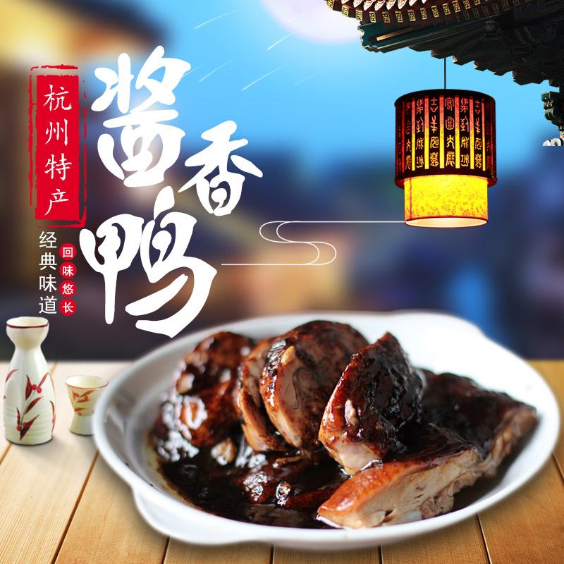 小小春 杭州特产 即食卤烤酱鸭 500g 21.9元包邮