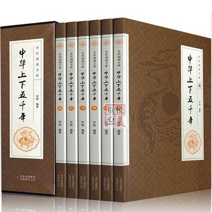 《中华上下五千年》全套精装6册 28元包邮