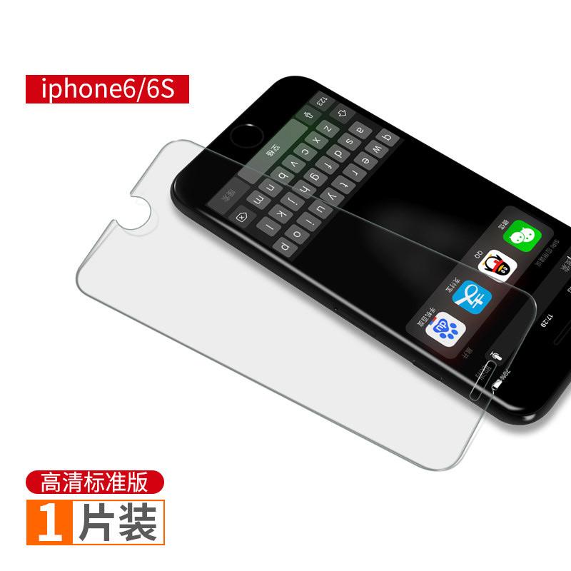 光帆 苹果 手机钢化膜 4.0/4.7/5.5寸 1元包邮(送指环支架)