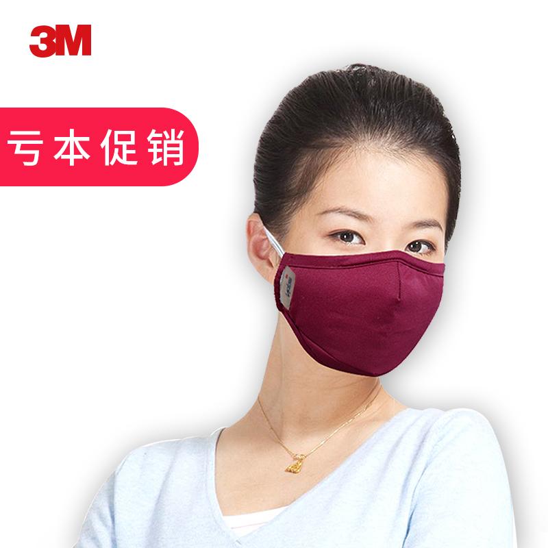 3M 男女士 防尘口罩 9.9元包邮