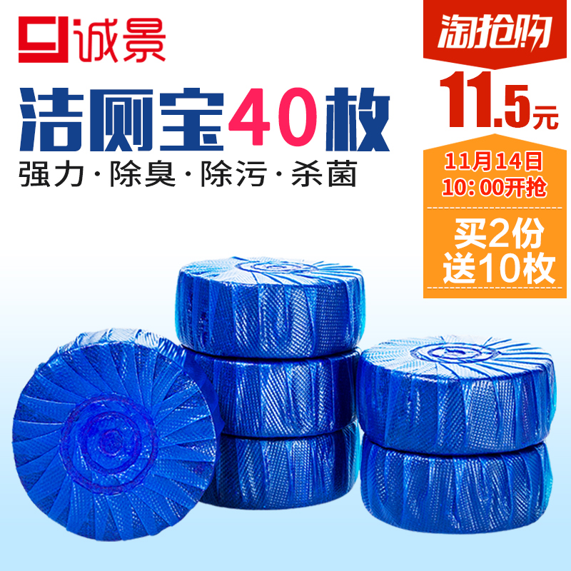 蓝泡泡 马桶清洁剂洁厕宝40个装,券后8.5元包邮
