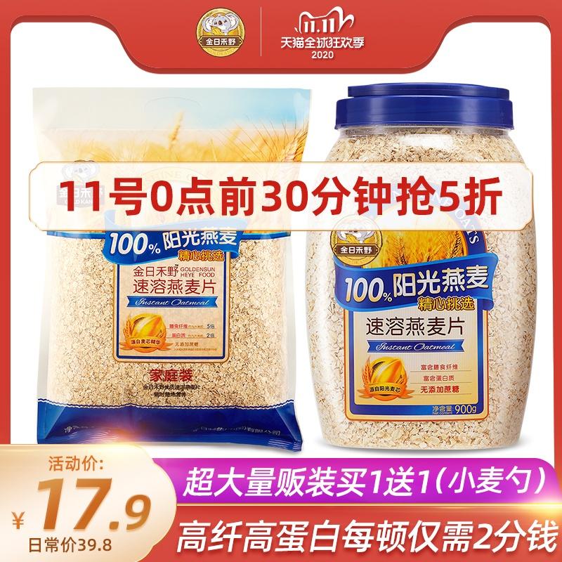 金日禾野燕麦片早餐即食2080g罐装麦片无糖精非脱脂麦片代餐食品