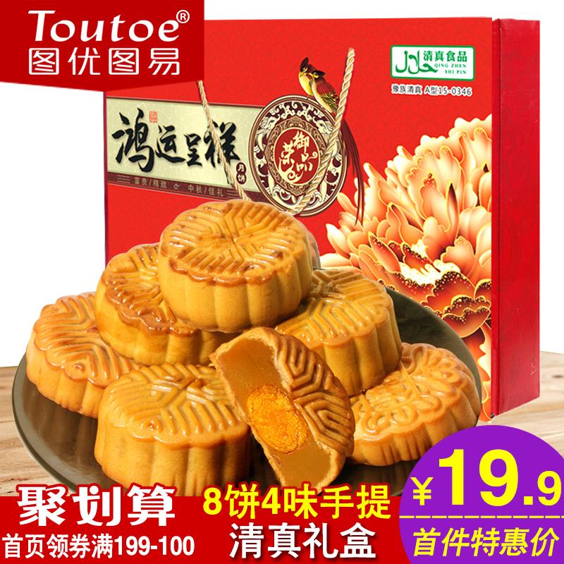 图优广式月饼礼盒8饼4味,券后19.9元包邮