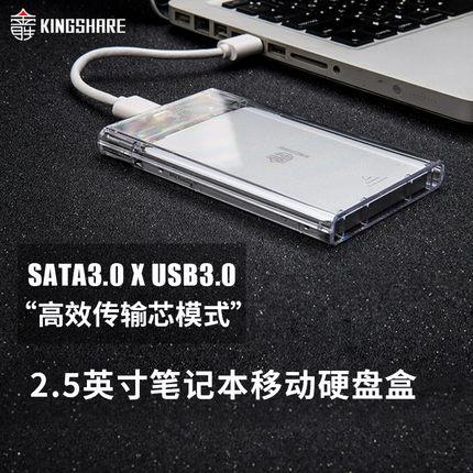 金胜 usb3.0 移动硬盘 透明盒 20.8元包邮
